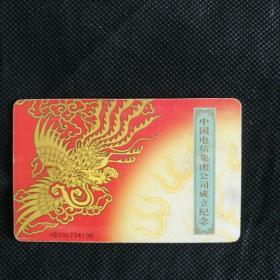 中国电信IC卡《中国电信集团公司成立纪念~凤凰涅槃CNT-IC-53(4-1)》      [柜12-2-1]