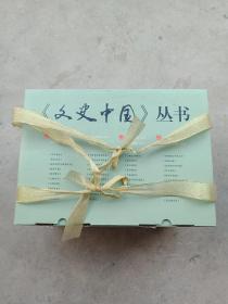 文史中国丛书(套装共38册)(原装箱全新)