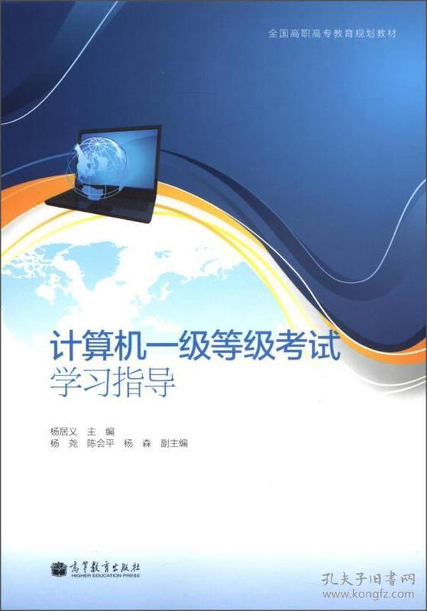 全国高职高专教育规划教材:计算机一级等级考试学习指导