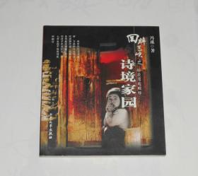 回眸三峡之诗境家园  2006年1版1印