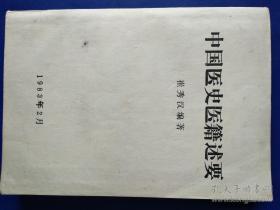 中国医史医籍述要