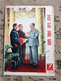 连环画报1977 7(馆藏)
