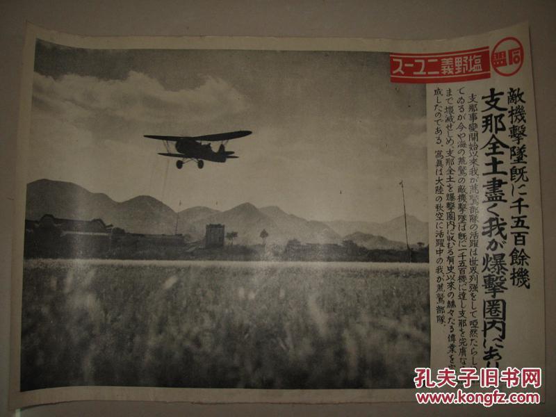 日本侵华罪证 1938年同盟写真特报 支那事变以来中国全境都在日军空军的轰炸圈内 被日歼灭千五百余架飞机