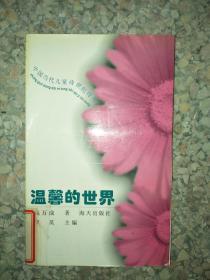 正版图书温馨的世界 9787806541036