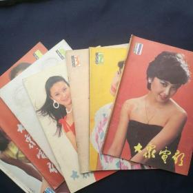 《大众电影》   1986年第1,2,3,8,9,10,12期七合售    [柜4-6-2]