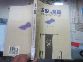 """公安与竟陵---晚明两个""""新潮""""文学流派"""