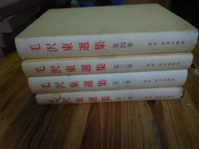 外文出版社 日语原版《毛泽东选集》第一二三四卷4本 精装本并有外套8