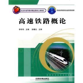 普通高等教育鐵道部規劃教材:高速鐵路概論