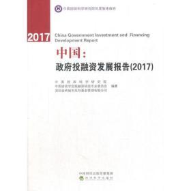 97875141635752017-中国:政府投融资发展报告