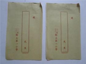 1950年台山县西南江乡立第一小学 学业成绩表 (空白未使用)两份合售