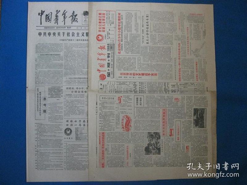 1986年中国青年报 1986年9月28日30日报纸