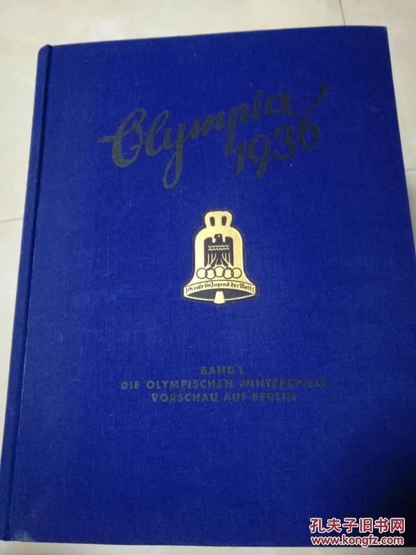 原版1936奥运会硬精图册
