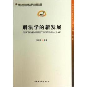 正版中国法学新发展系列:刑法学的新发展