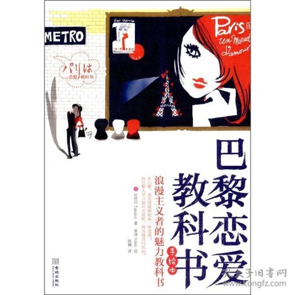 芭蕾恋爱教科书:浪漫主义者的魅力教科书(手绘本)