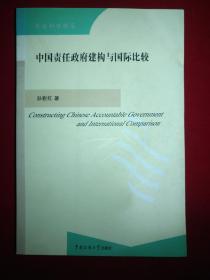 中国责任政府建构与国际比较