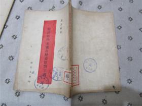 【民国原版】辩证唯物主义与历史唯物主义