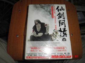 仙剑问情 (4.5.6) 全新未拆 附海报