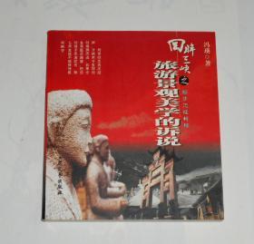 回眸三峡之旅游景观美学的述说  2006年1版1印