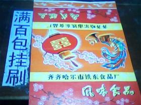 老食品包装纸[齐齐哈尔市铁东食品厂]8开