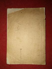 著作作家、教授陈孝全1953年小说手稿:《大凤》——未发表,此为其大学时代的习作,习作中有其老师的批注和评语