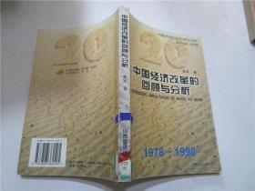 中国经济改革的回顾与分析