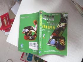 英语中级听力 学生用书 2 附光盘