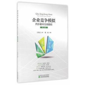 企业竞争模拟(第二版)--四步循环实训教程