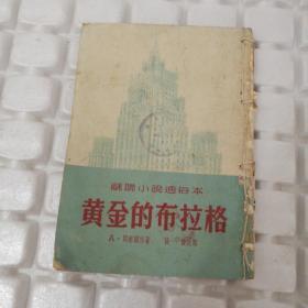 黄金的布拉格(1952年3版)馆书用线装订过