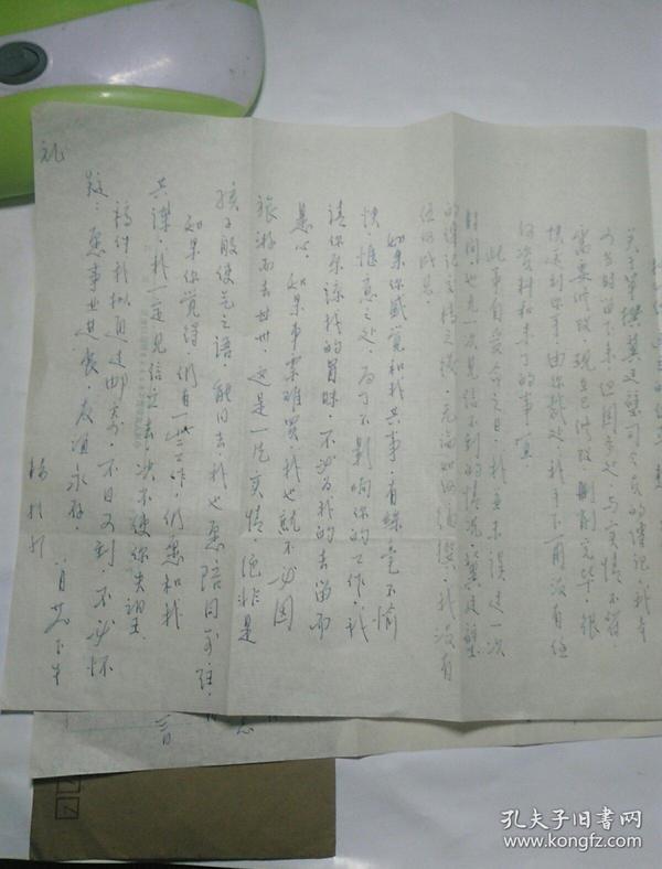 陕西作家协会老会员杨振邦信札一组