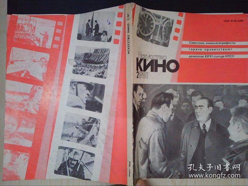 искусство  кино(1981.2)(详见图)