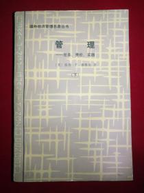 管理~任务、责任、实践(上下册,国外经济管理名著丛书)