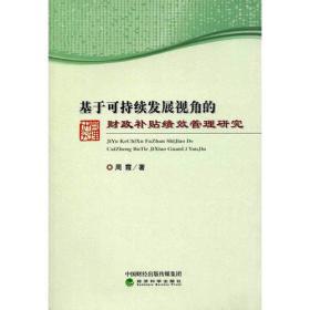基于可持续发展视角的财政补贴绩效管理研究