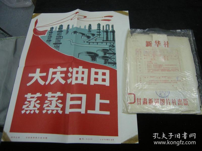 整套好品照片;74年新闻照片《大庆油田,蒸蒸日上》20张套全