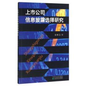 上市公司信息披露选择研究 张馨艺 经济科学出版社