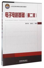 电子电路基础(第2版)