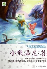 全球儿童文学典藏书系:小熊温尼·菩[7-10岁]