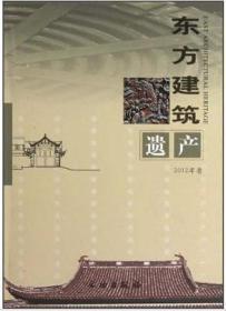 东方建筑遗产・2012年卷(平)