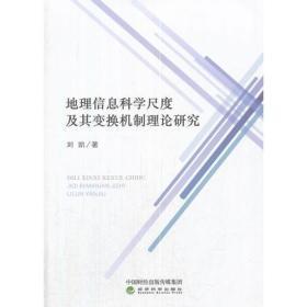 地理信息科学尺度及其变换机制理论研究