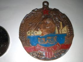 纪念章(1957年黑龙江大庆市首届烈军属代表会奖章)老纪念章