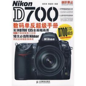 Nikon D700数码单反超级手册
