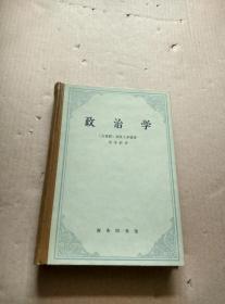 政治学【1965年1版1印精装】私藏品好