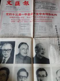 文汇报1987年11月3日党的十三届一中全会产生中央领导机构