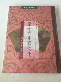 扇子与中国文化