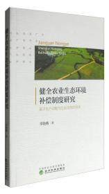 健全农业生态环境补偿制度研究:基于生产功能与生态功能的视角