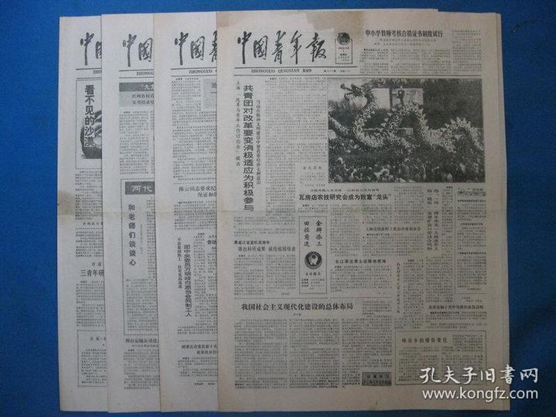 中国青年报1986年10月2日8日9日11日报纸