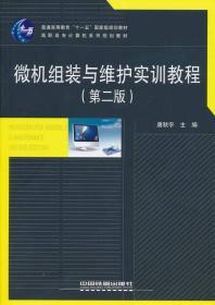 9787113124199微机组装与维护实训教程(第二版)