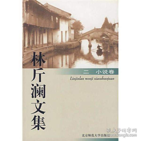林斤澜文集 二:小说卷