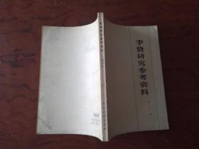 【李贽研究参考资料 第一辑