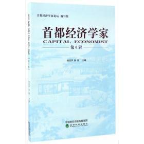 首都经济学家  (第6辑)