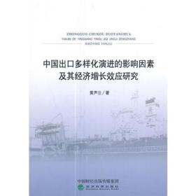 中国出口多样化演进的影响因素及其经济增长效应研究